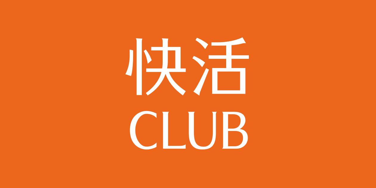 快活CLUB
