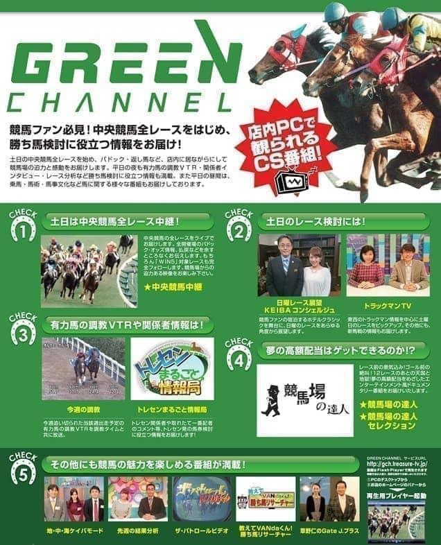 グリーン チャンネル web