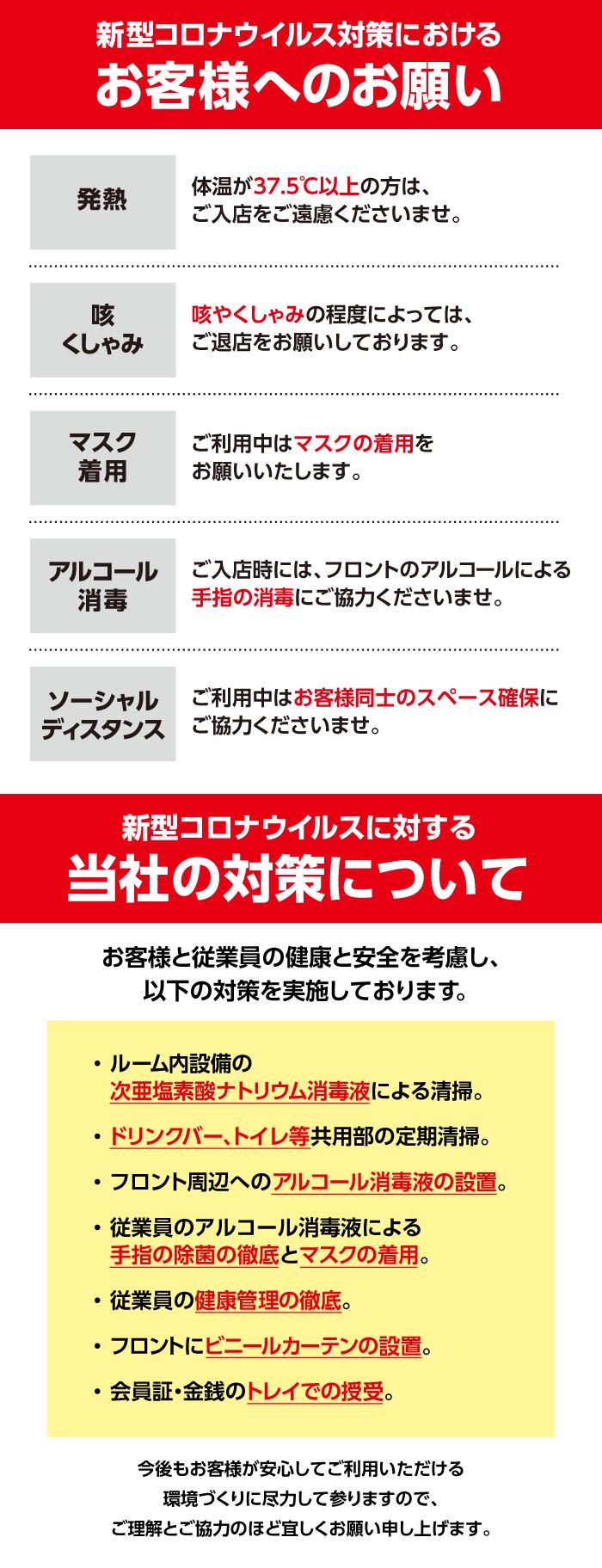 松江ネカフェコロナ