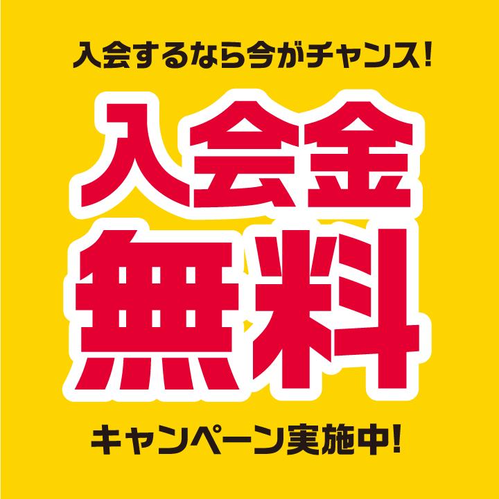 【一部店舗限定】新規入会金無料キャンペーン開催!!