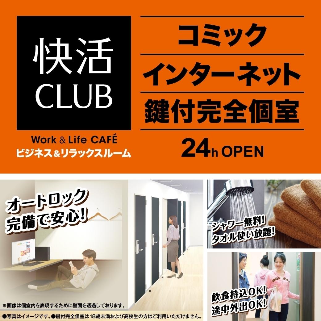 快活CLUB 成田ニュータウン店のご案内 店舗検索・料金