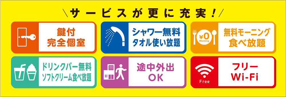 岡山 快活 クラブ