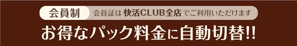 鳥栖 快活 クラブ