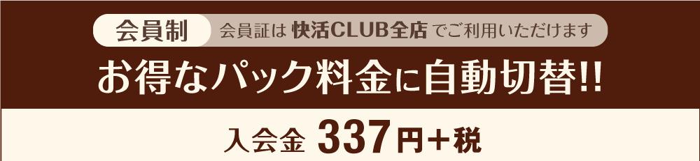 八千代 快活 クラブ