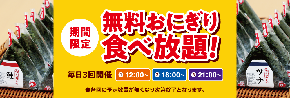 onigiri_1000x338_3kai.png